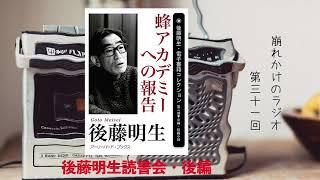 〜後藤明生読書会 後編〜 崩れかけのラジオ 第三十一回