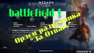 """[PC] ► Battlefield 1 Орден разведчика """"За Отвагу"""""""