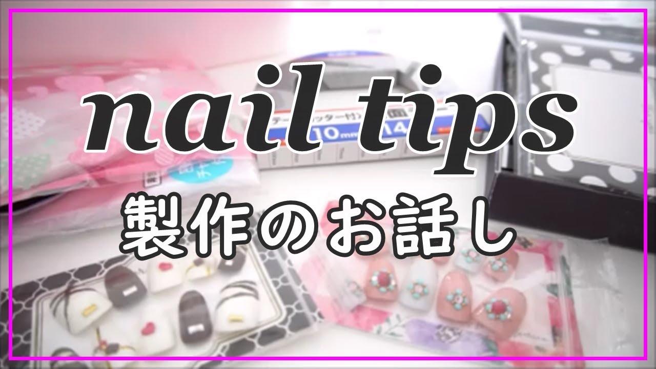 【ネイルチップ製作】ネイルチップ作りについて💅Nail tips production