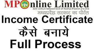 Mponline से आय प्रमाण पत्र कैसे बनाये how to make income certificate by mponline