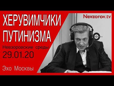 Мишустин, Навальный, Сурков, Любимова, конституция, психиатрия и Донбасс в «Невзоровские среды».