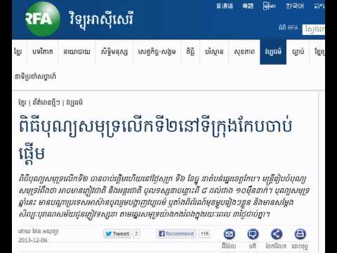 Khmer News on 07 Dec 2013, 2nd Sea Festival Holds in Kep Province