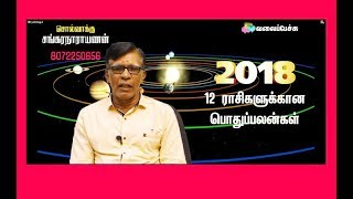 2018 English New Year Rasi Palangal in Tamil - Valai Pechu