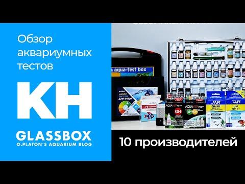 Видео: KH  / Обзор аквариумных тестов 10 производителей.