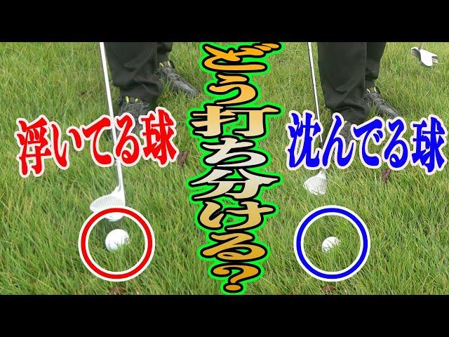 ボールが沈んでるラフのアプローチの打ち方!!これができればまじかっこいい!!【ラウンドレッスン#1】