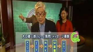 スタジオパークからこんにちは 大江健三郎 2010.1.5 NHK.