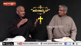 Jeevitamruth│Episode 265│Daijiworld Television
