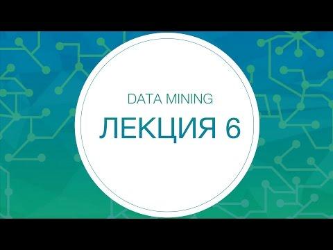 6. Data Mining. Semi-supervised learning
