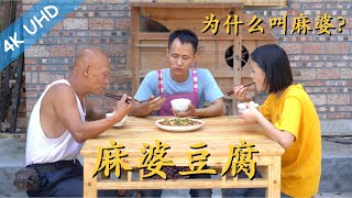 """厨师长教你:家常小灶""""麻婆豆腐"""",再来聊聊麻婆豆腐的由来,为什么叫麻婆?"""