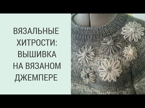 Вышивка по вязаному полотну схемы цветов