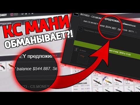 CS.MONEY КИДАЕТ НА СКИНЫ?! ПРЕДЛОЖИЛИ ОБМЕНЯТЬ СКИНЫ, НО ЭТО РАЗВОД?! (CS:GO)