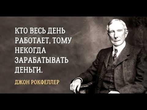 ЦИТАТЫ ДЖОНА РОКФЕЛЛЕРА