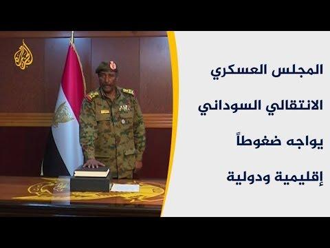السودان.. الحراك يطالب بحكومة مدنية والمجلس العسكري صامت  - نشر قبل 4 ساعة