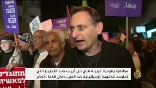 مظاهرة يهودية عربية في تل أبيب ضد التمييز