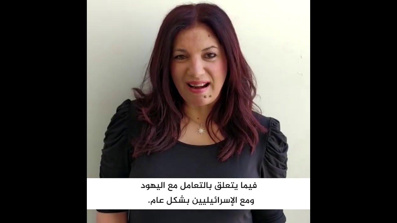 يهود الدول العربية في إسرائيل – بحبك إسرائيل