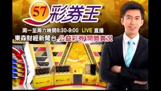 57彩券王開獎直播 thumbnail