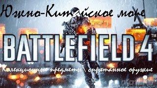 Battlefield 4 Южно-Китайское море Коллекционные предметы\Спрятанное оружие(, 2013-11-04T13:06:58.000Z)