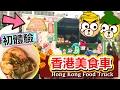 [Poor travel香港] 美食車初體驗!黃大仙$40有得餃!