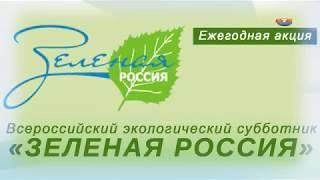 """Всероссийский экологический субботник """"Зеленая Россия"""""""