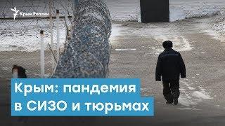 Крым. Как готовятся к пандемии в СИЗО и тюрьмах | Крымский вечер