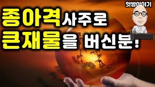 """헛방""""151.종아격사주로 부동산으로 큰재물을 버신분!"""""""