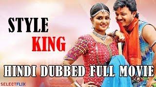 Style King - Hindi Dubbed Full Movie | Ganesh, Remya Nambeesan, Rangayana Raghu Sadhu Kokila