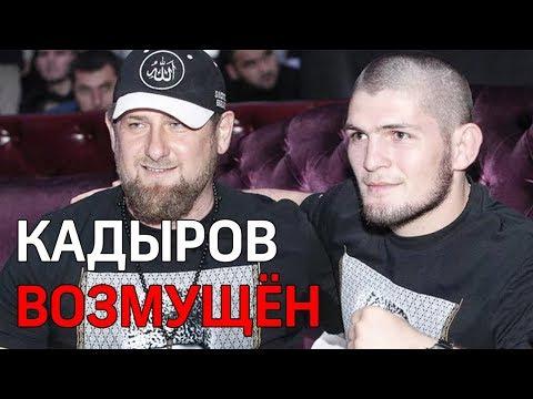 Рамзан Кадыров возмутился наказанием для Нурмагомедова