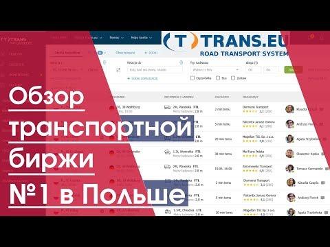 Trans Eu | биржа грузоперевозок