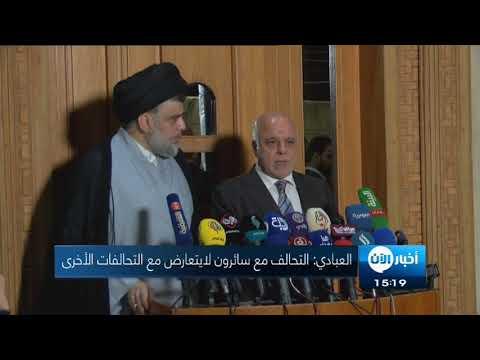 رئيس الوزراء العراقي حيدر العبادي يؤكد أن النصر لا يتعارض مع التحالفات المعلنة  - نشر قبل 56 دقيقة