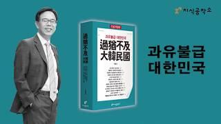 베스트셀러 《과유불급 대한민국》 긴급개정판!