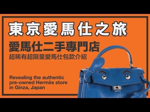 日本愛馬仕之旅:銀座二手愛馬仕專門店完整解析|Authentic Pre-owned Hermes store in Ginza Japan