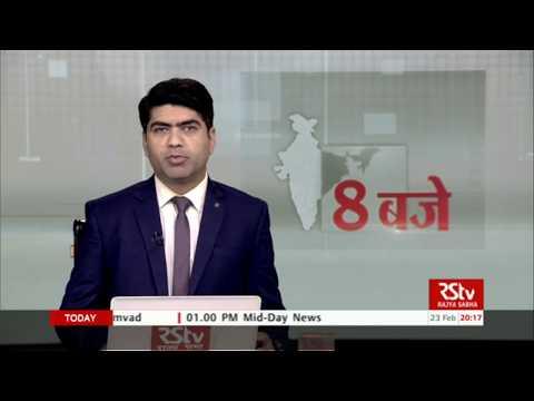 Hindi News Bulletin   हिंदी समाचार बुलेटिन – Feb 23, 2018 (8 pm)