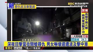 最新》深夜目擊當街開槍尋仇 男女嚇壞還遭波及擊中車