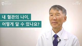 [황성수TV] 내 혈관의 나이, 어떻게 알 수 있나요?