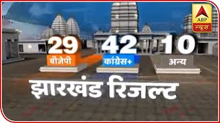 Jharkhand Election Results: Full Coverage From 1 PM To 2 PM | ABP News