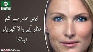 Apni Umar Se Kam Nazar Aane Ka Gharelo Totka | Pak Totkay