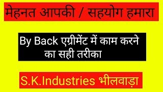 by back polisi systam by s.k industries bhilwara