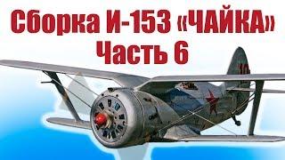 видео: Модель из пенопласта И-153 «Чайка». 6 часть | Хобби Остров.рф
