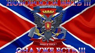 Новороссия. Новороссия сегодня. Песни Новороссии
