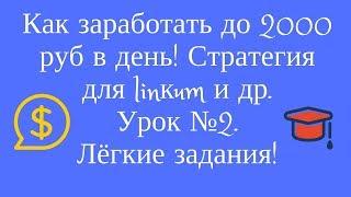 Как заработать до 2000 руб в день, урок №2 Лёгкие задания (стратегия для Линкум и др.)