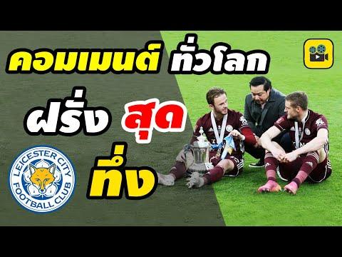 คอมเมนต์แฟนบอลทั่วโลก หลัง【จิ้งจอกสยาม เลสเตอร์ ซิตี้】คว้าถ้วยเอฟเอคัพ ประวัติศาสตร์ Leicester City