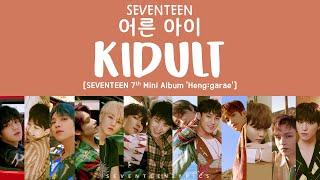 Gambar cover [LYRICS/가사] SEVENTEEN (세븐틴) - Kidult (어른 아이) [7th Mini Album Heng:garae]