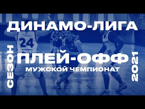 ТРАЕКТОРИЯ — ВГУЭС | ПЛЕЙ-ОФФ ДИНАМО-ЛИГА
