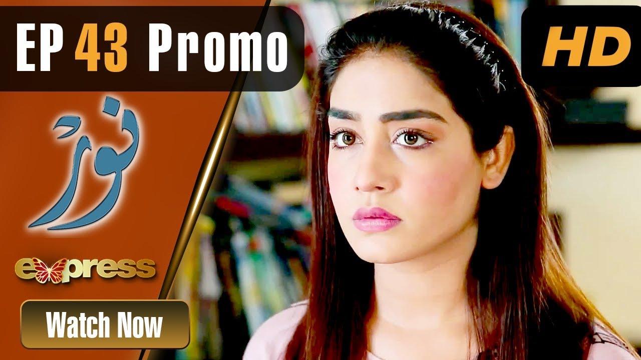 Pakistani Drama | Noor - Episode 43 Promo | Express Entertainment Dramas | Asma, Agha Talal, Adnan