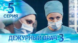 Дежурный врач-3 / Черговий лікар-3. Серия 5