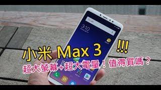 超大螢幕、超大電量!小米 Max 3 你覺得值得買嗎?