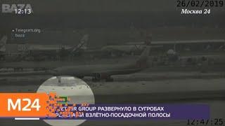 Смотреть видео В Сети появилось видео инцидента с бизнес-джетом Gulfstream авиакомпании Jet Air Group - Москва 24 онлайн
