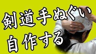 剣道手ぬぐいを自作する方法|剣道面タオルチャンネル