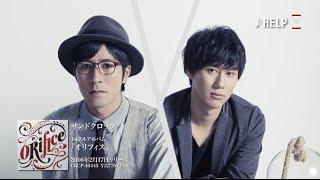 2016年2月17日発売 サンドクロック 1st full album「オリフィス」全曲試...