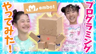 「embot(エムボット)」でちゃおガールがプログラミングをやってみた!